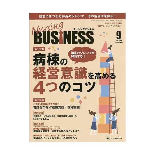 Nursing BUSiNESS チームケア時代を拓く看護マネジメント力UPマガジン vol.9no.9(2015September)