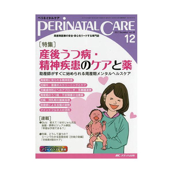 ペリネイタルケア 周産期医療の安全・安心をリードする専門誌 vol.36no.12(2017December)