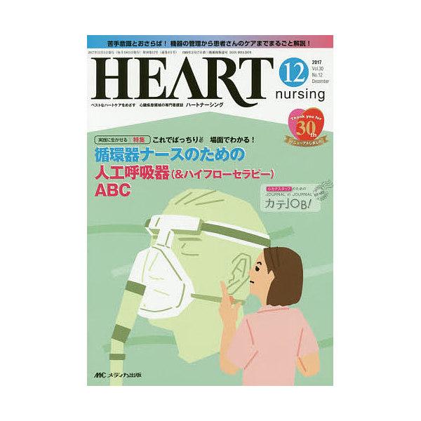 ハートナーシング ベストなハートケアをめざす心臓疾患領域の専門看護誌 第30巻12号(2017-12)
