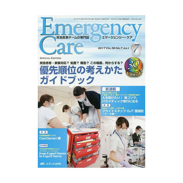 エマージェンシー・ケア Vol.30No.7(2017-7)
