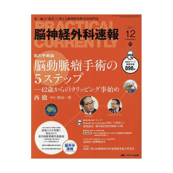 脳神経外科速報 第27巻12号(2017-12)