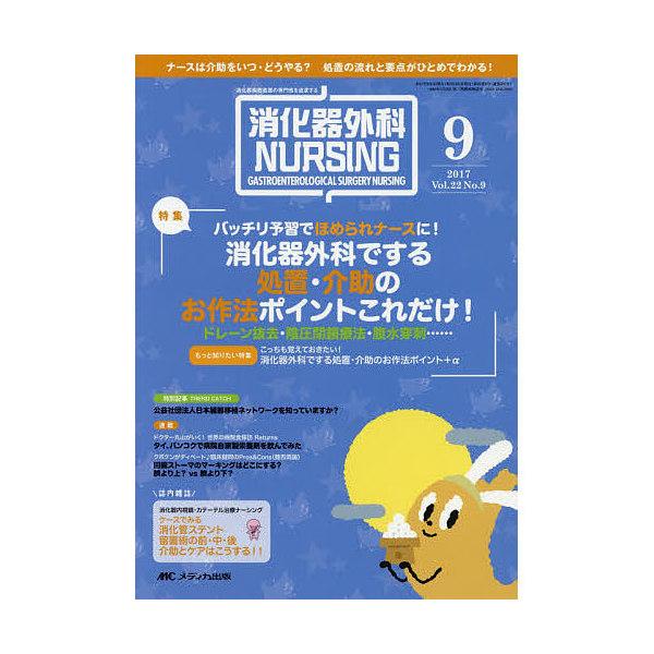 消化器外科ナーシング 消化器疾患看護の専門性を追求する 第22巻9号(2017年)