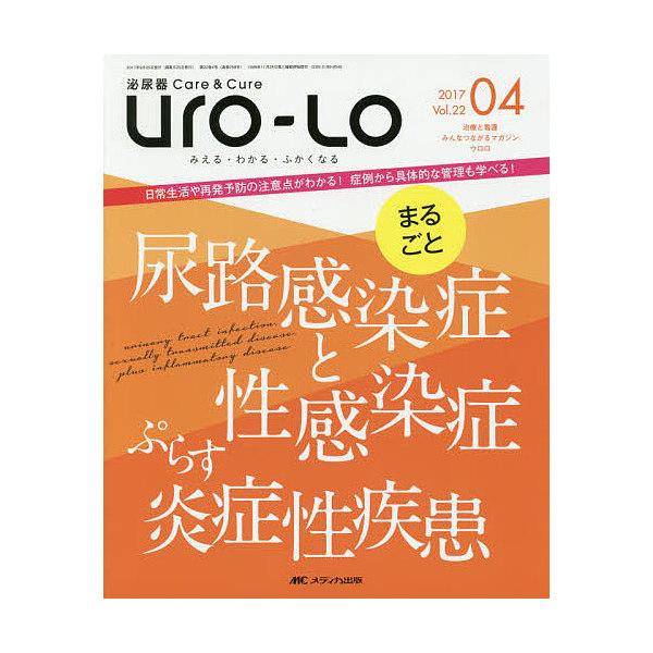 Uro‐Lo 泌尿器Care & Cure 第22巻4号(2017-04) みえる・わかる・ふかくなる