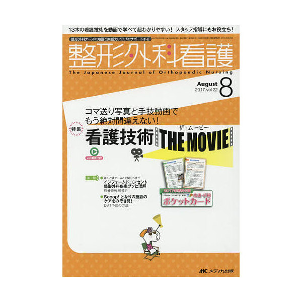 整形外科看護 第22巻8号(2017-8)