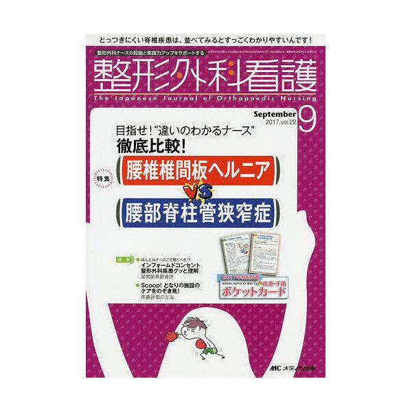 整形外科看護 第22巻9号(2017-9)