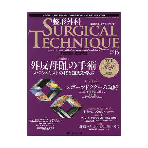 整形外科サージカルテクニック 手術が見える・わかる専門誌 第7巻6号(2017-6)