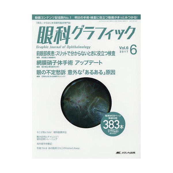 眼科グラフィック 「視る」からはじまる眼科臨床専門誌 第6巻6号(2017)