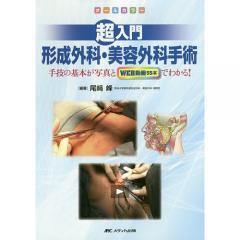 超入門形成外科・美容外科手術 手技の基本が写真とWEB動画55本でわかる! オールカラー/尾崎峰