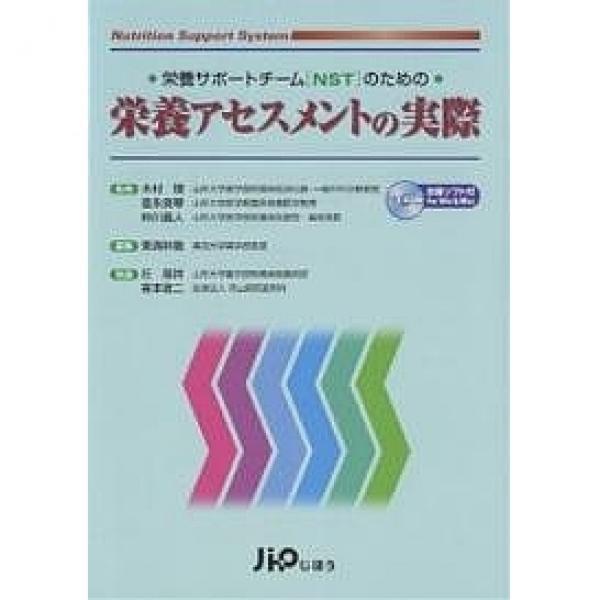 栄養サポートチーム〈NST〉のための栄養アセスメントの実際/東海林徹/丘龍祥/倉本敬二