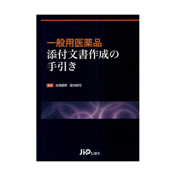 一般用医薬品添付文書作成の手引き/古澤康秀/望月眞弓