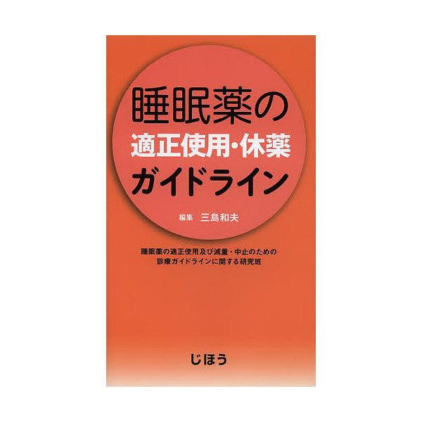 睡眠薬の適正使用・休薬ガイドライン/三島和夫