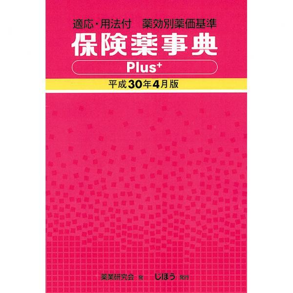 保険薬事典Plus+ 適応・用法付 平成30年4月版 薬効別薬価基準/薬業研究会