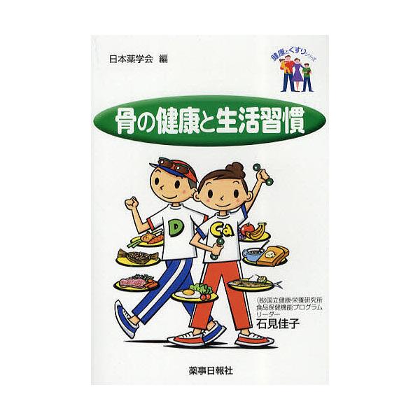 骨の健康と生活習慣/石見佳子/日本薬学会