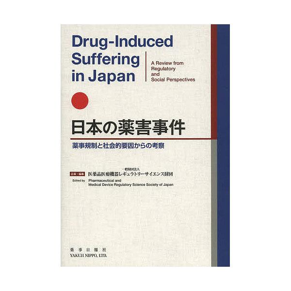日本の薬害事件 薬事規制と社会的要因からの考察/医薬品医療機器レギュラトリーサイエンス財団