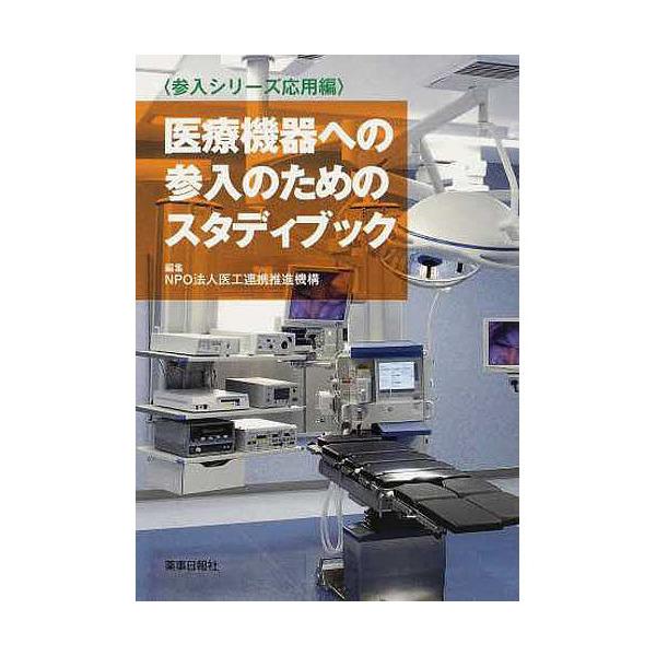 医療機器への参入のためのスタディブック/医工連携推進機構