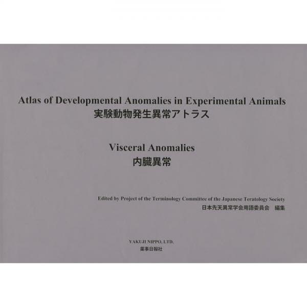 実験動物発生異常アトラス 内臓異常/日本先天異常学会用語委員会