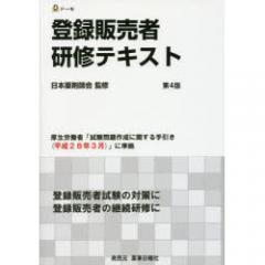 登録販売者研修テキスト/日本薬剤師会
