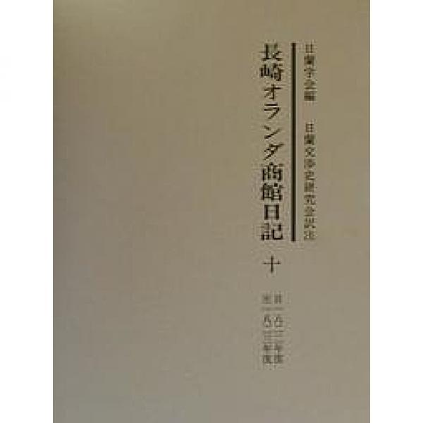 長崎オランダ商館日記 10