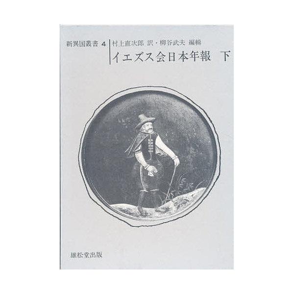 イエズス会日本年報 下/柳谷武夫/輯村上直次郎