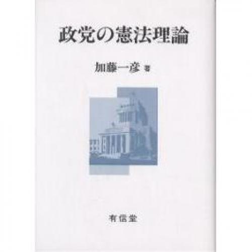 政党の憲法理論/加藤一彦