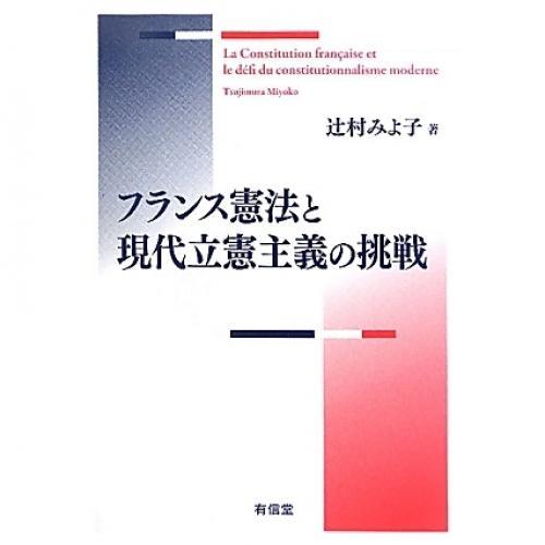 フランス憲法と現代立憲主義の挑戦/辻村みよ子