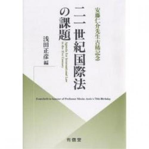 21世紀国際法の課題 安藤仁介先生古稀記念/浅田正彦