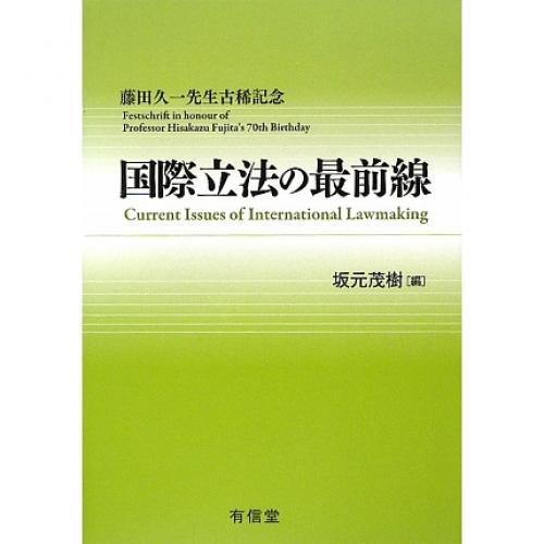 国際立法の最前線 藤田久一先生古稀記念/坂元茂樹