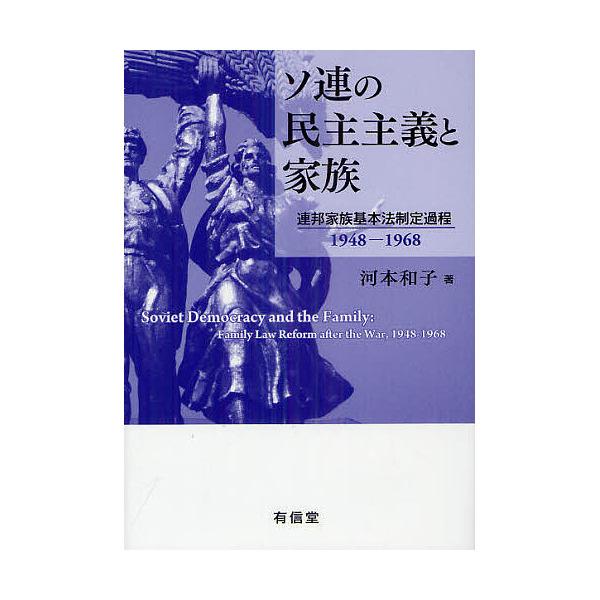 ソ連の民主主義と家族 連邦家族基本法制定過程1948-1968/河本和子