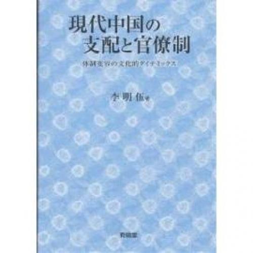 現代中国の支配と官僚制 体制変容の文化的ダイナミックス/李明伍