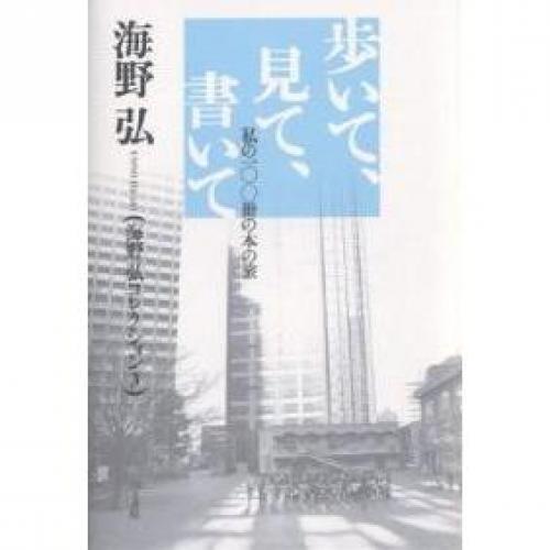 歩いて、見て、書いて 私の100冊の本の旅/海野弘