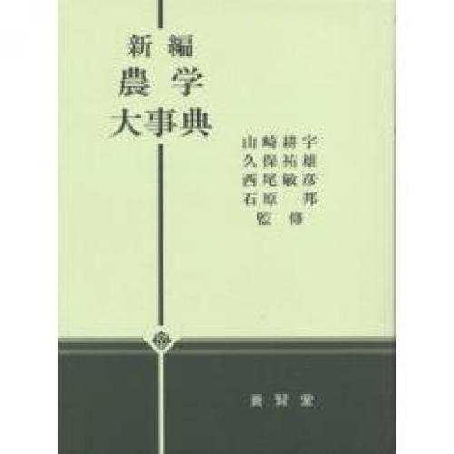 新編農学大事典/山崎耕宇