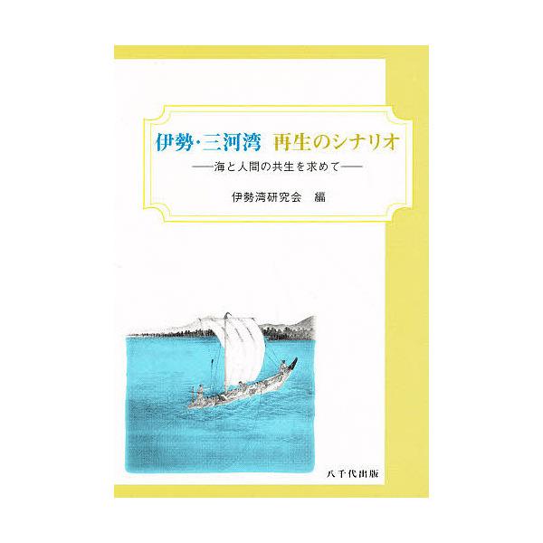 伊勢・三河湾 再生のシナリオ/伊勢湾研究会