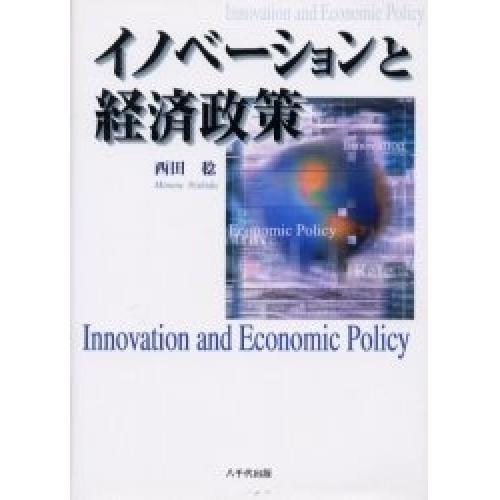 イノベーションと経済政策/西田稔