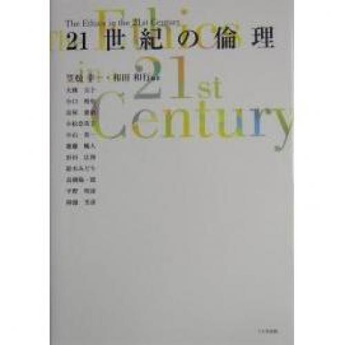 21世紀の倫理