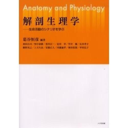 解剖生理学 生命活動のシナリオを学ぶ/葛谷恒彦/西田昌司