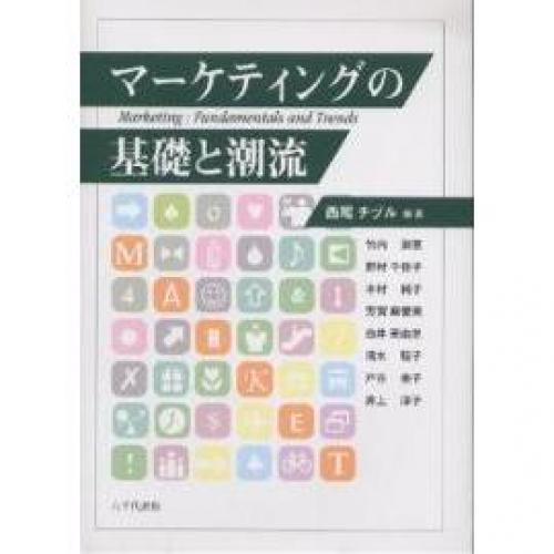 マーケティングの基礎と潮流/西尾チヅル/竹内淑恵