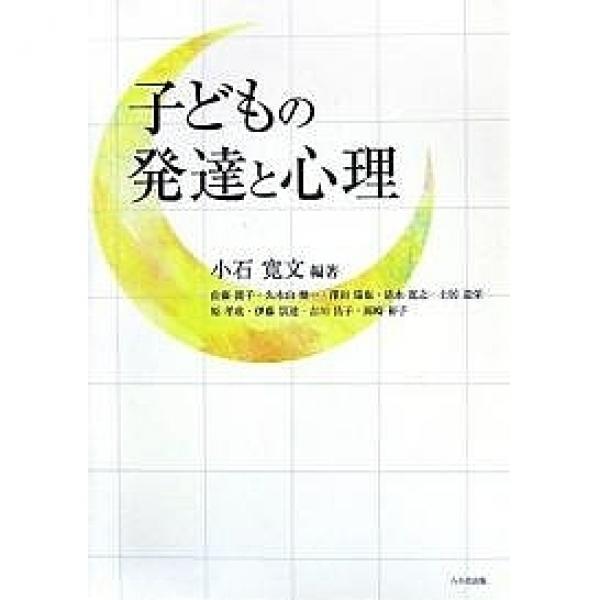 子どもの発達と心理/小石寛文/佐藤眞子