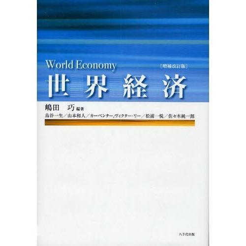 世界経済/嶋田巧/鳥谷一生