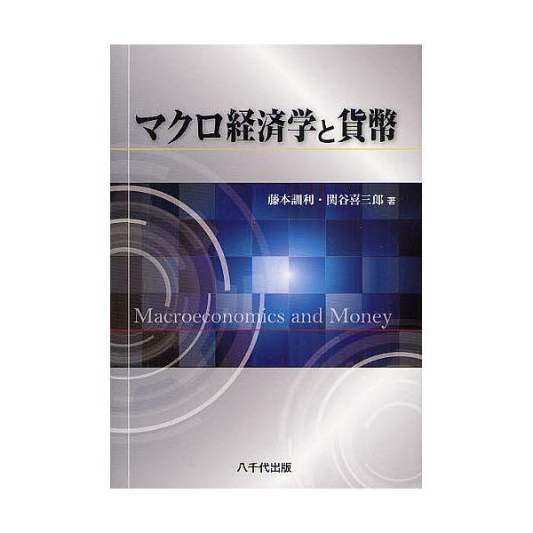 LOHACO - マクロ経済学と貨幣/藤...