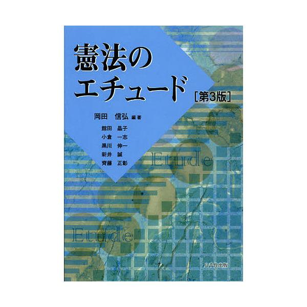 憲法のエチュード/岡田信弘/館田晶子