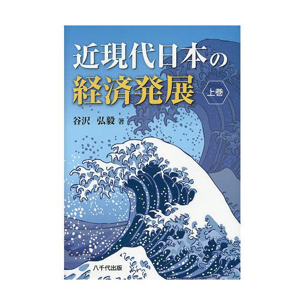 近現代日本の経済発展 上巻/谷沢弘毅