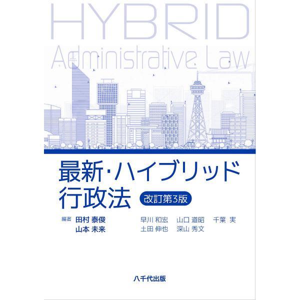 最新・ハイブリッド行政法/田村泰俊/山本未来/早川和宏