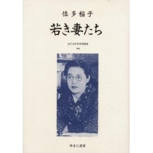 近代女性作家精選集 048 復刻/佐多稲子