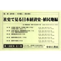 社史で見る日本経済史 植民地編 1配全5