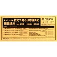 社史で見る日本経済史 植民地編2配全10
