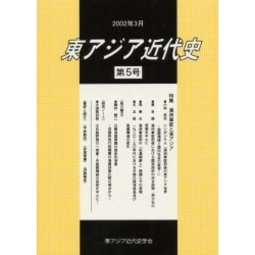 東アジア近代史 第5号/東アジア近代史学会