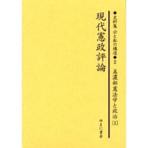 史料集公と私の構造 日本における公共を考えるために 2 復刻/美濃部達吉