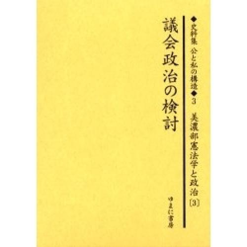 史料集公と私の構造 日本における公共を考えるために 3 復刻/美濃部達吉