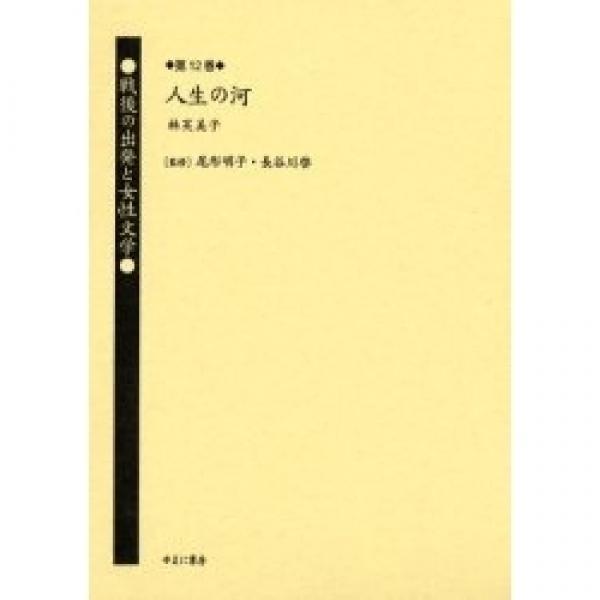 戦後の出発と女性文学 第12巻 復刻/林芙美子