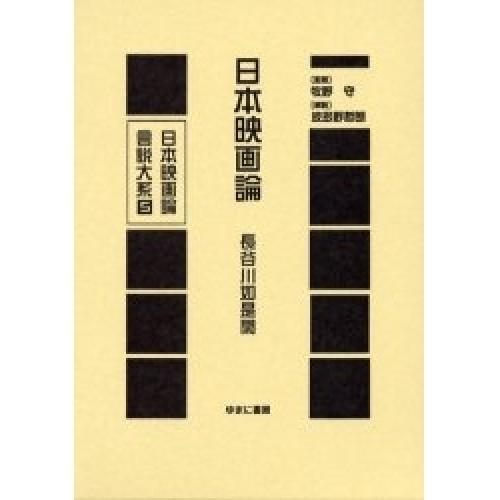 日本映画論言説大系 5 復刻/長谷川如是閑